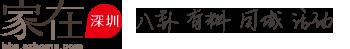 家在深圳,真实业主生活圈_房网论坛